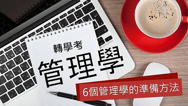 2020/109轉學考管理學(管理學準備方法/管理學補習/趙敏管理學)