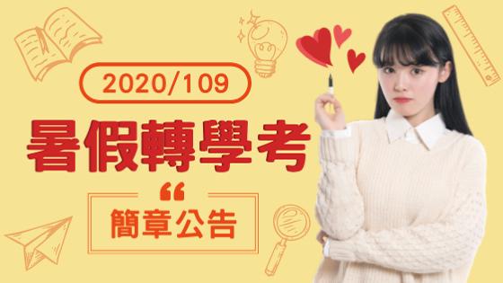 2020/109暑假轉學考/暑轉/轉學考/大學轉學考
