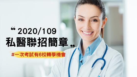 2020/109私醫聯招簡章/招生名額/考試日期/錄取分數