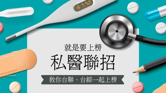 轉學考私醫聯招,準備普生普化一起上榜台聯大台綜大