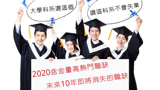 大學科系選什麼.png