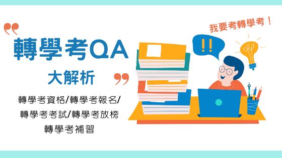 轉學考QA/轉學考資格/考試科目/兵役問題/學分抵免/重考V.S轉學考/寒轉/暑轉