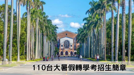 110台大轉學考/2021台大暑轉/台大暑假轉學考