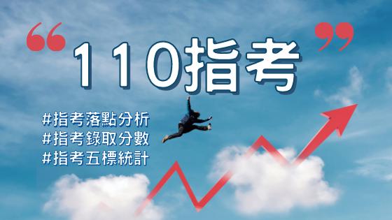 110指考分數/110指考五標/指考放榜落點分析