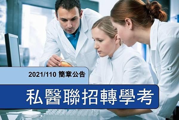 2021/110私醫聯招│暑假轉學考/私醫聯招轉學考