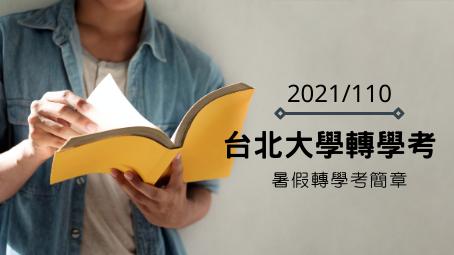 2021/110 台北大學轉學考/台北大學暑轉/北大轉學考/北大暑轉