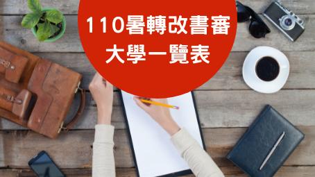110暑轉改書審大學/110暑轉改書審/轉學考書審