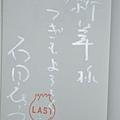 石田大師5