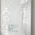 石田大師7