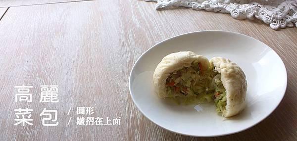 高麗菜1.jpg