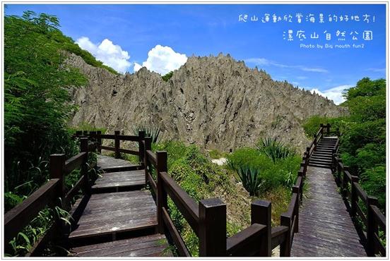 01_漯底山自然公園