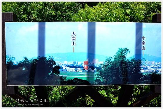 06_漯底山自然公園