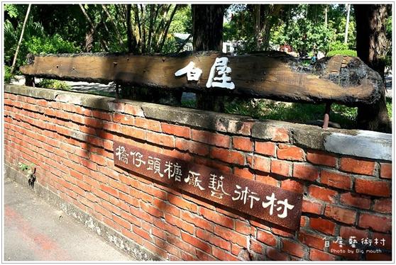 05_橋頭糖廠白屋