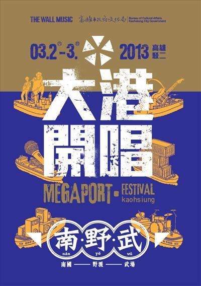 2013大港開唱\