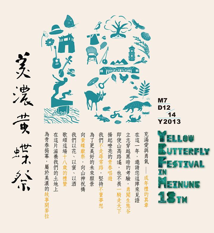 美濃黃蝶祭活動簡介