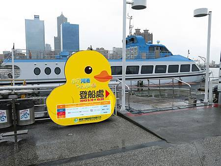 0828通傳二:高雄市輪船公司將真愛碼頭營造歡樂黃色小鴨氣氛,與光榮碼頭相輝映s