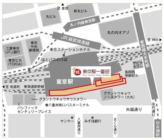 東京車站一番街6