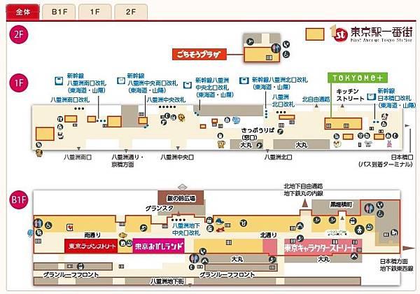 東京車站一番街5