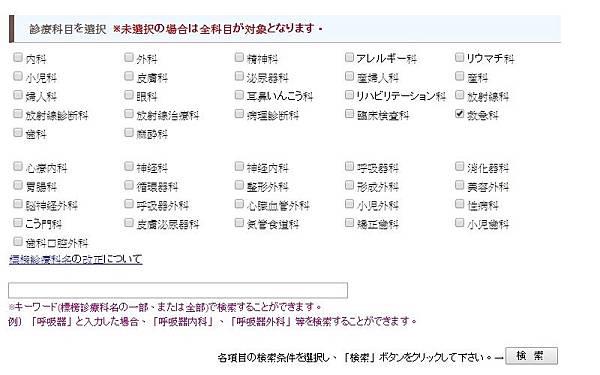 大阪中文醫院-急診