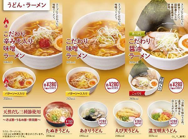 拉麵menu