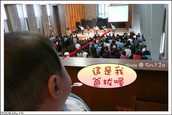 20080419_hope church.jpg
