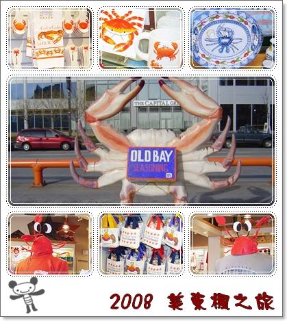 20081018_baltimore_blue crab.jpg