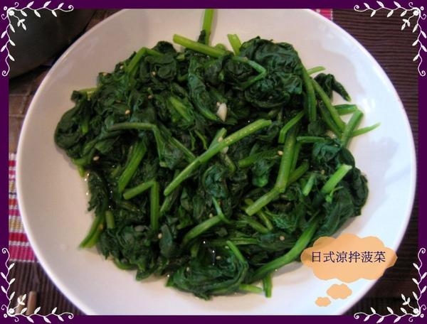 日式涼拌菠菜