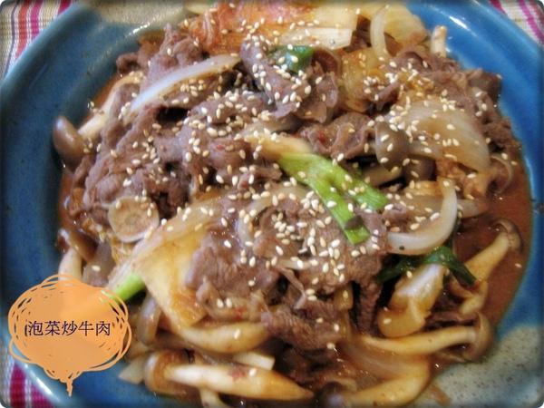 韓式泡菜炒牛肉