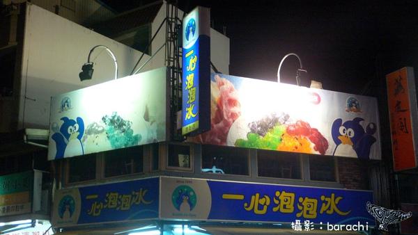 5-3-1花蓮冰品巡禮.jpg
