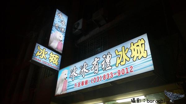 5-3-4花蓮冰品巡禮.jpg