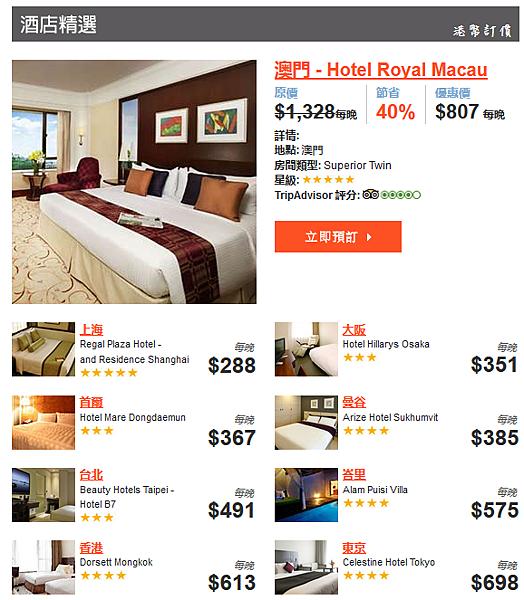 zuji_150518_specialhotel