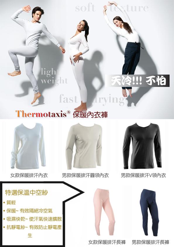 保暖內衣褲.jpg