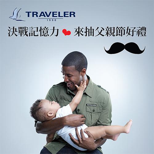 TRAVELER 決戰記憶力 ❤ 來抽父親節好禮