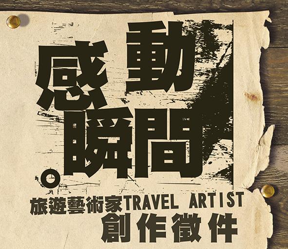 旅遊藝術家150