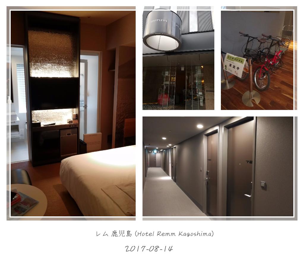 レム鹿児島 (Hotel Remm Kagoshima).png