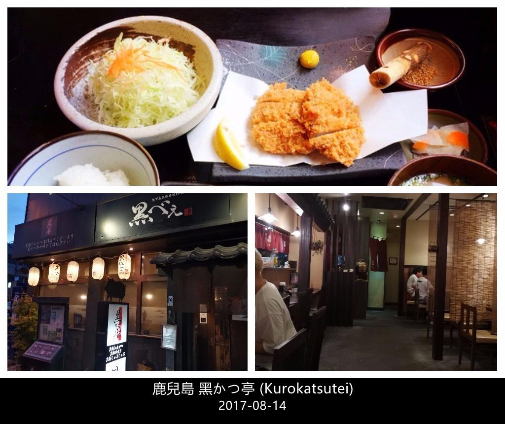 06鹿兒島黑亭DINNER (11)_MFW.jpg