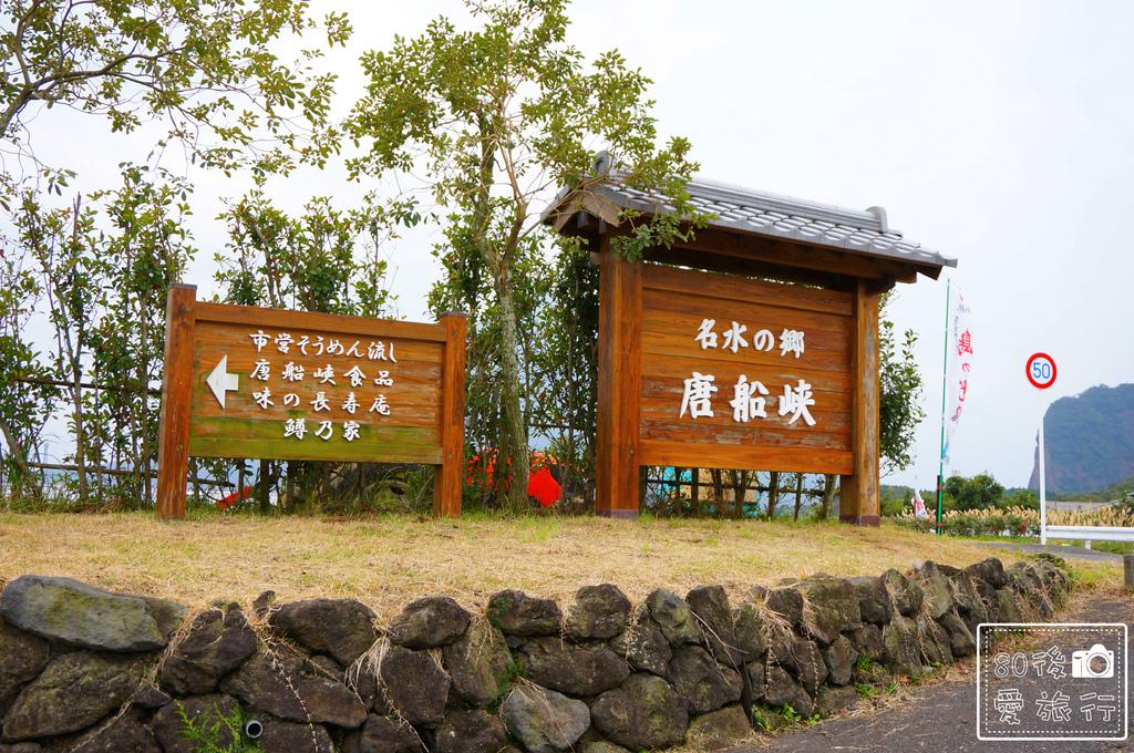 10 唐船峽流水麵 (5)_MFW.jpg