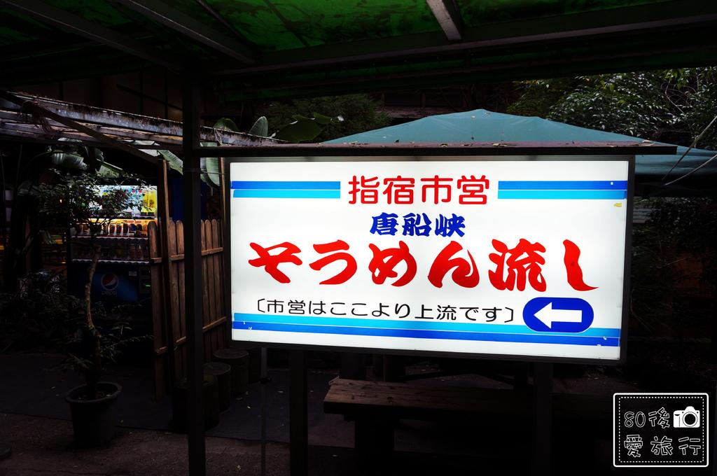 10 唐船峽流水麵 (37)_MFW.jpg