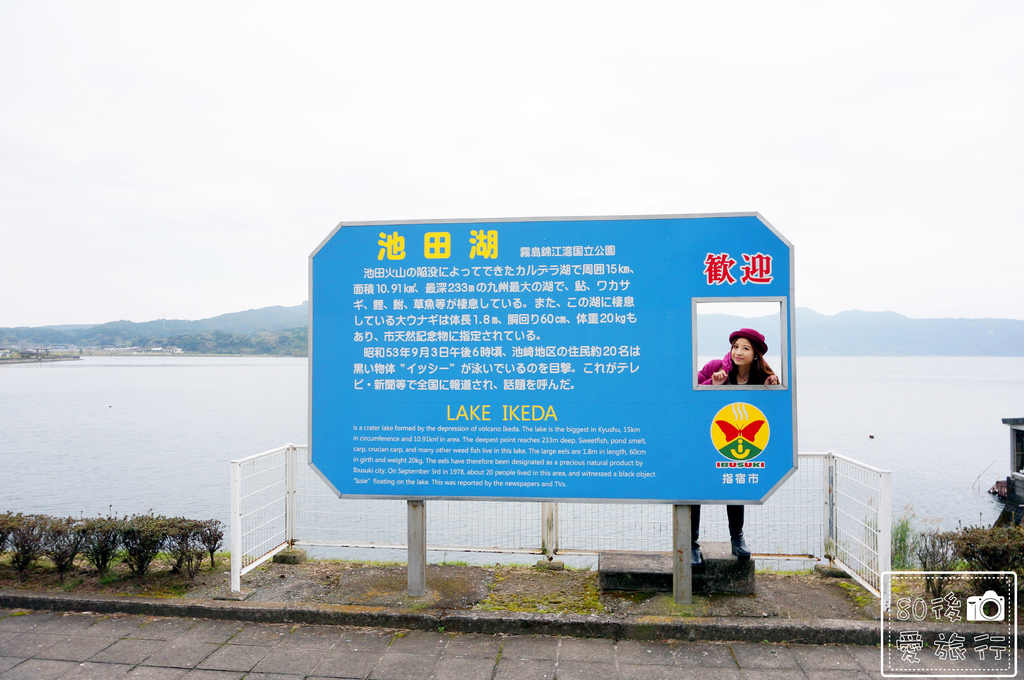 09 池田湖 (11)_MFW.jpg