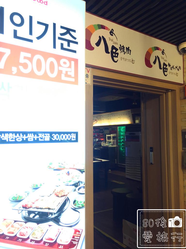06 八色烤肉 (21)_MFW.jpg