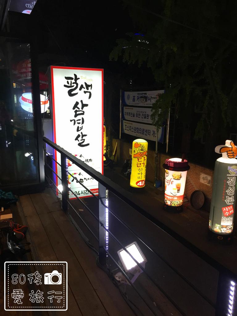 06 八色烤肉 (15)_MFW.jpg