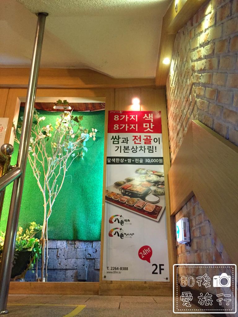 06 八色烤肉 (23)_MFW.jpg