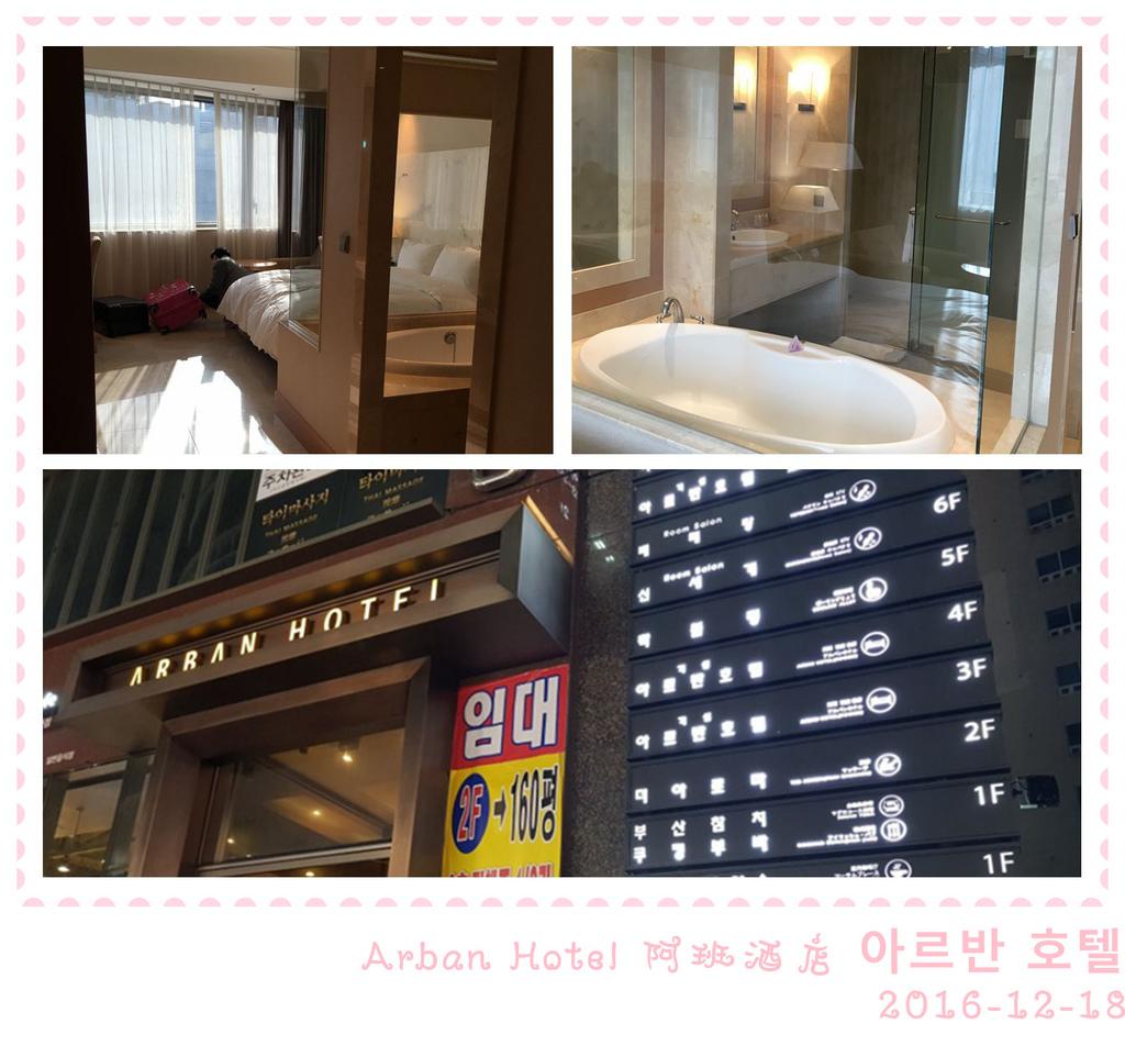 29 釜山ARBAN HOTEL (4)_副本_副本.jpg