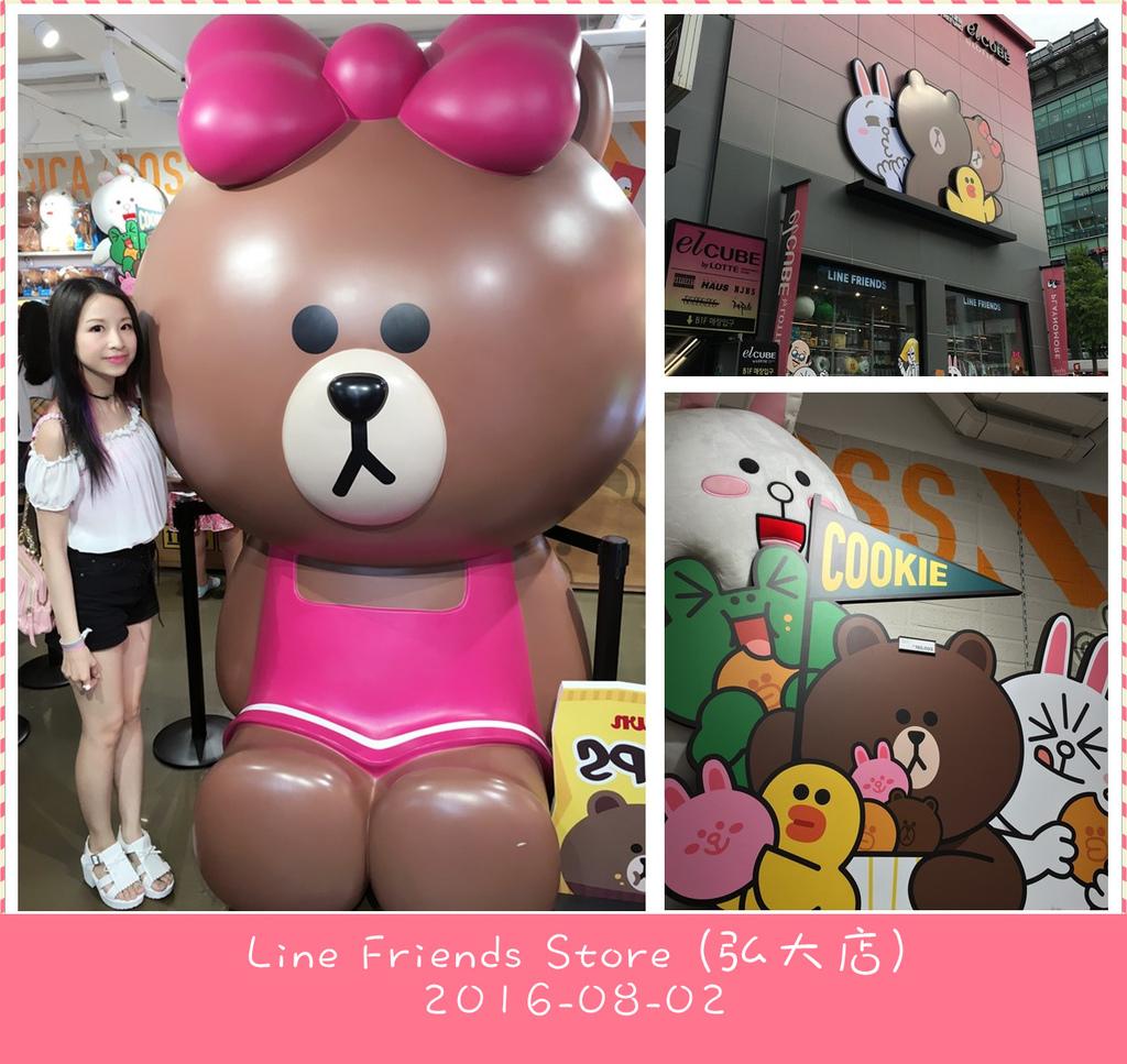 弘大 Line Friends Store