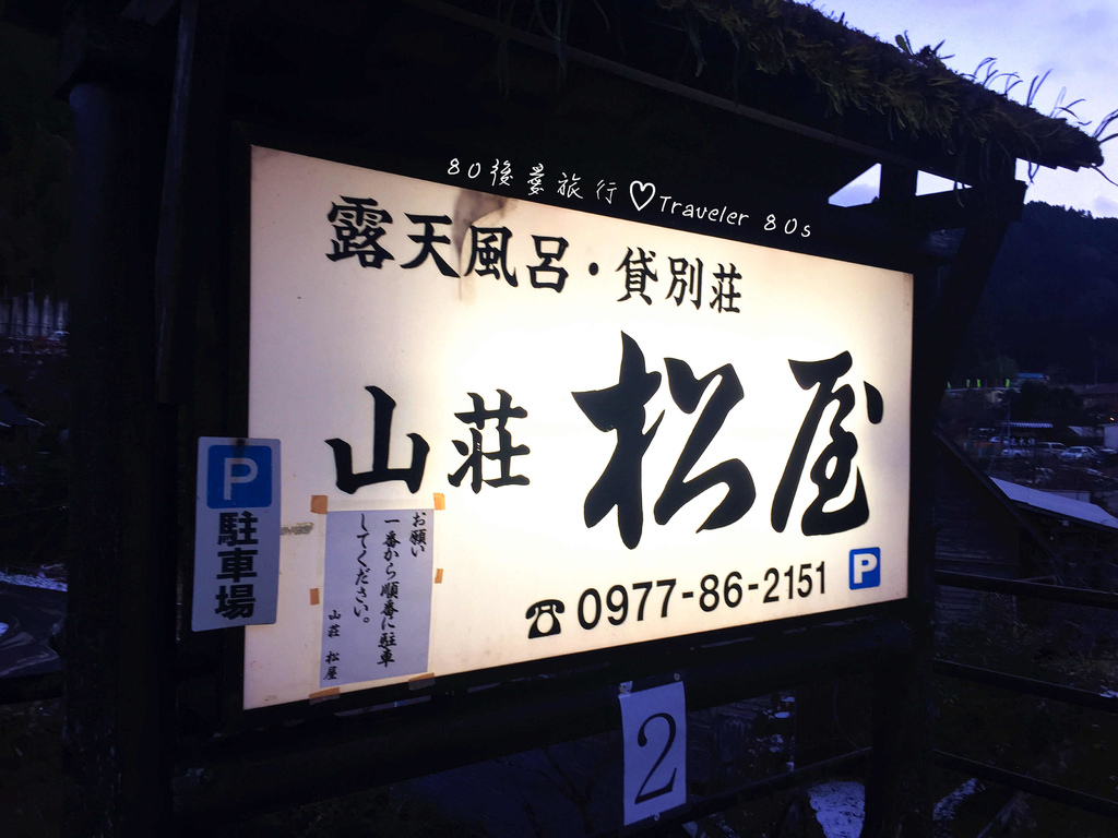 42 山莊松屋 (7)_MFW.jpg
