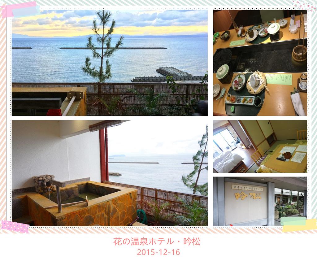 花の温泉ホテル・吟松