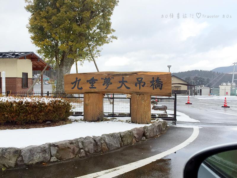 38 九重夢大橋 (3)_MFW.jpg