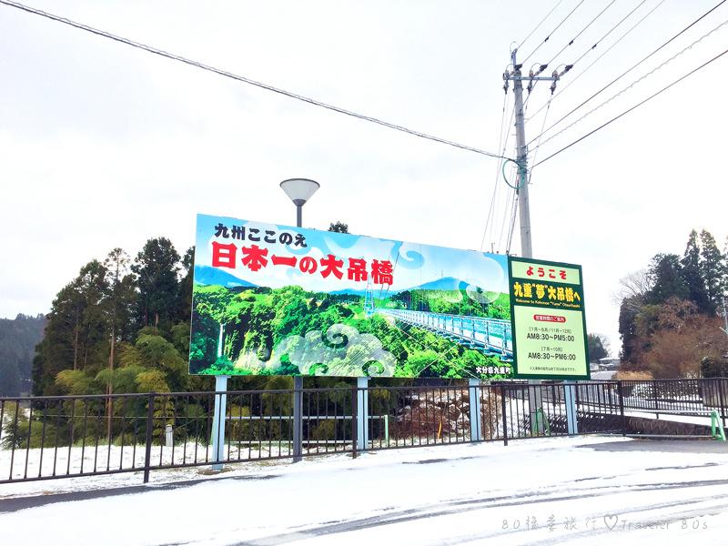 38 九重夢大橋 (65)_MFW.jpg