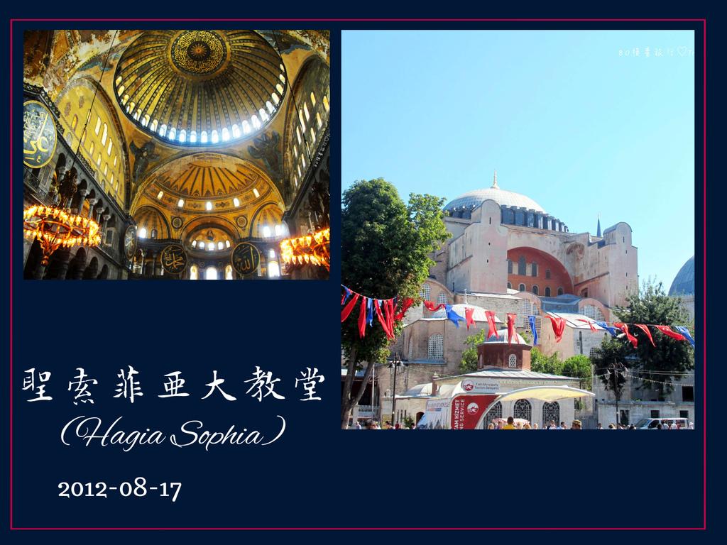 聖索菲亞大教堂.jpg