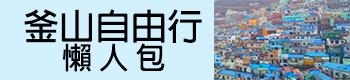 釜山懶人包